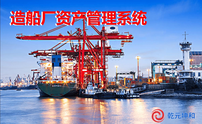 造船厂资产管理系统