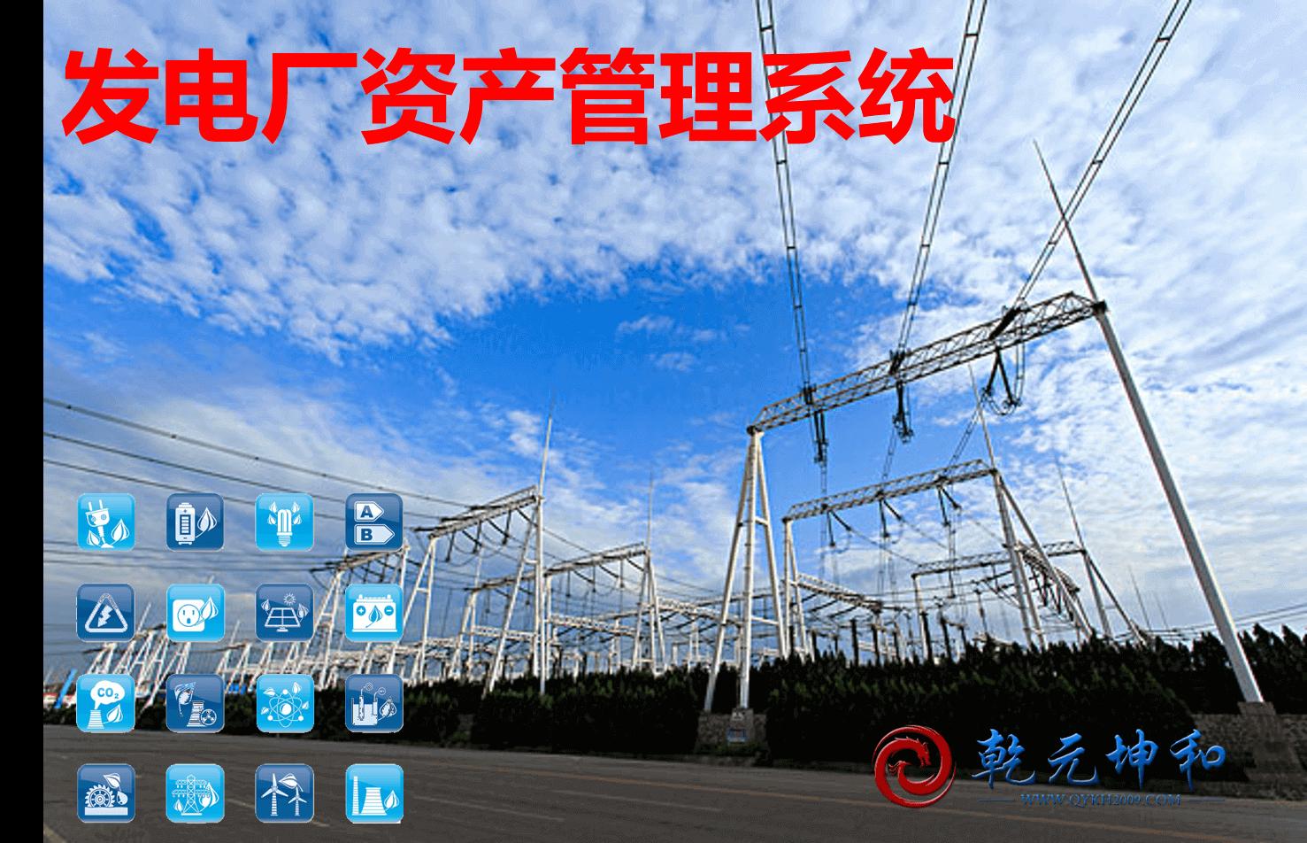 电厂资产管理系统