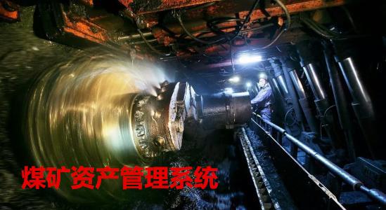 煤矿资产管理系统