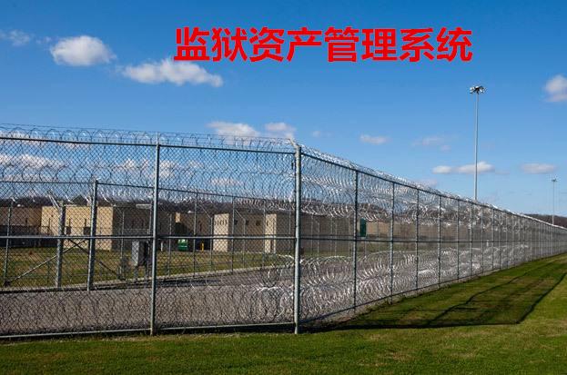 监狱资产管理系统