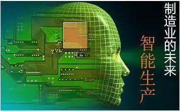 智能制造概念股