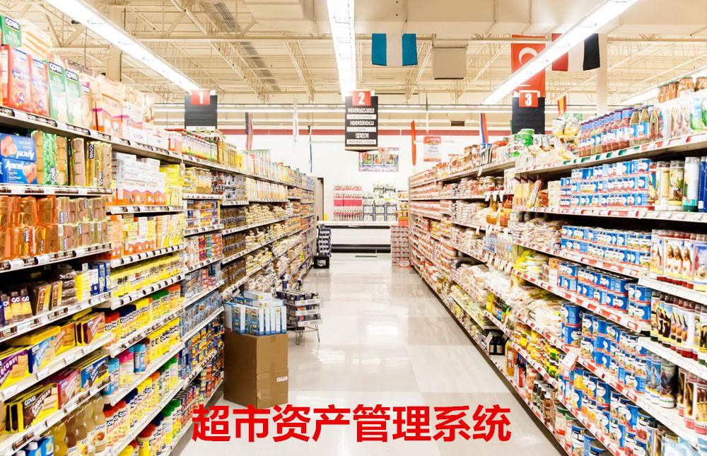 超市资产管理系统