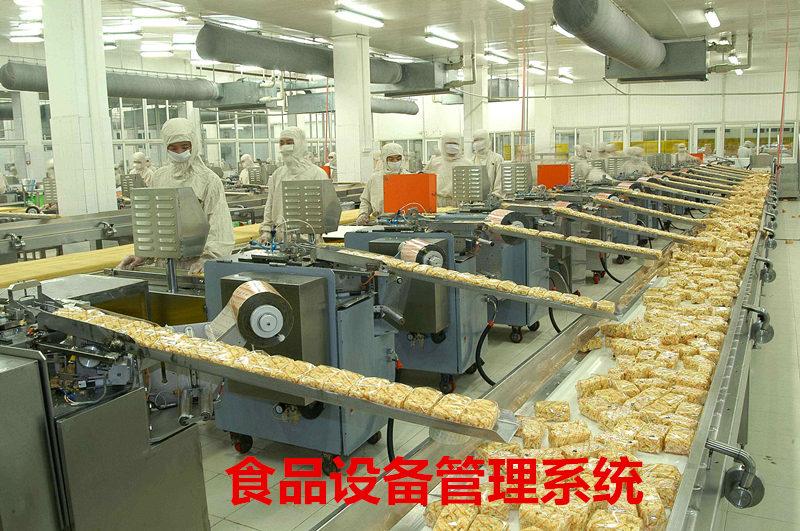 食品设备管理系统