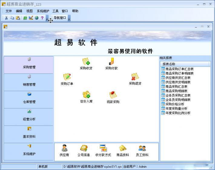 超易设备管理软件破解版
