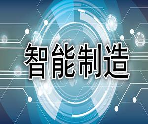 中国智能制造百人会2018年度年会暨智造百强榜发布会即将举办