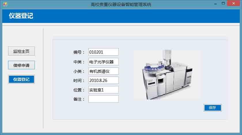 设备管理系统软件