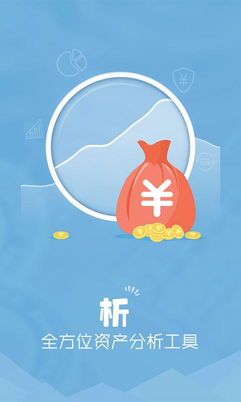 固定资产管理app