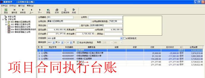合同台账管理系统