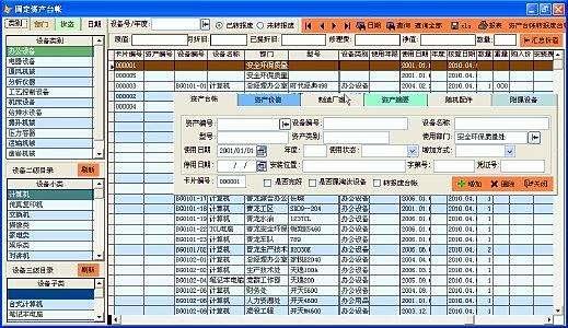 固定资产台账管理系统