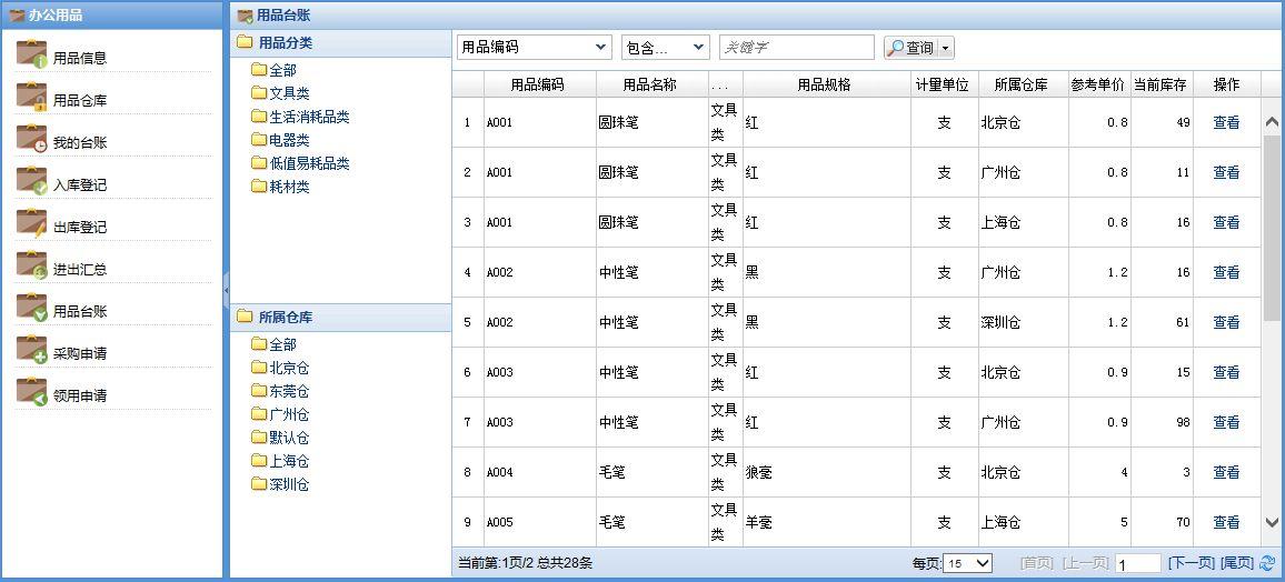 办公电子台账管理系统