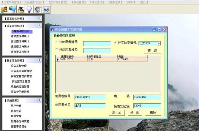 实验室设备管理系统的设计与实现