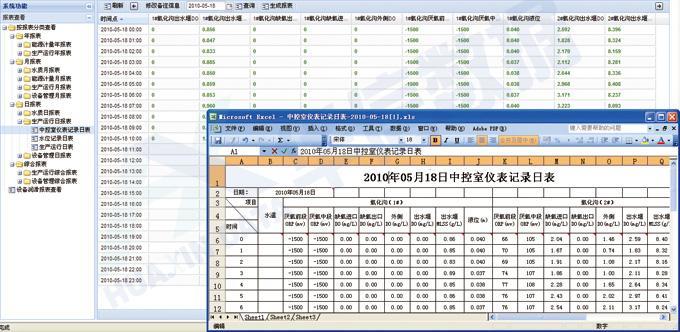 Excel设备管理系统