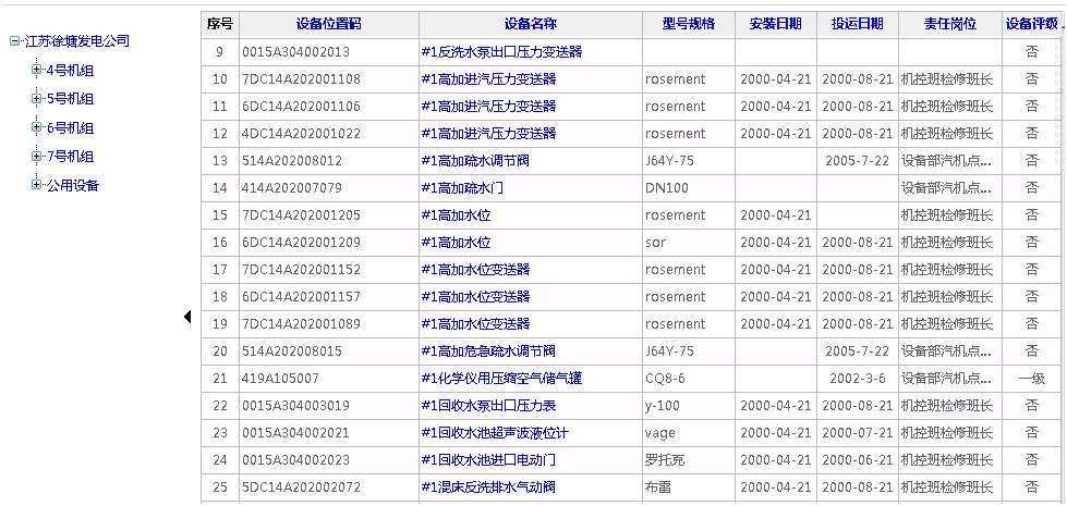 设备台账管理系统