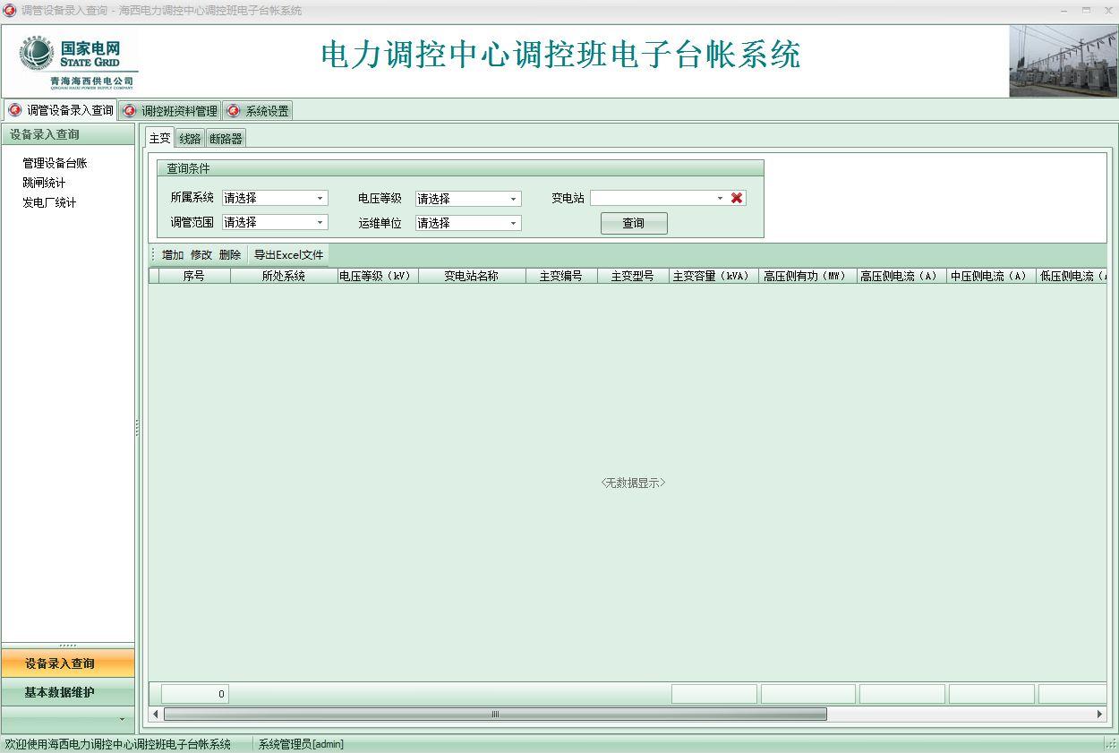 asp电子台账管理系统